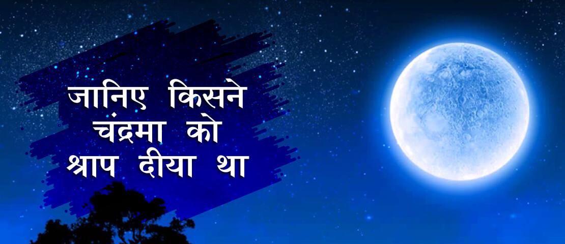 जानिए किसने दिलायी थी चंद्रमा को श्राप से मुक्ति ?