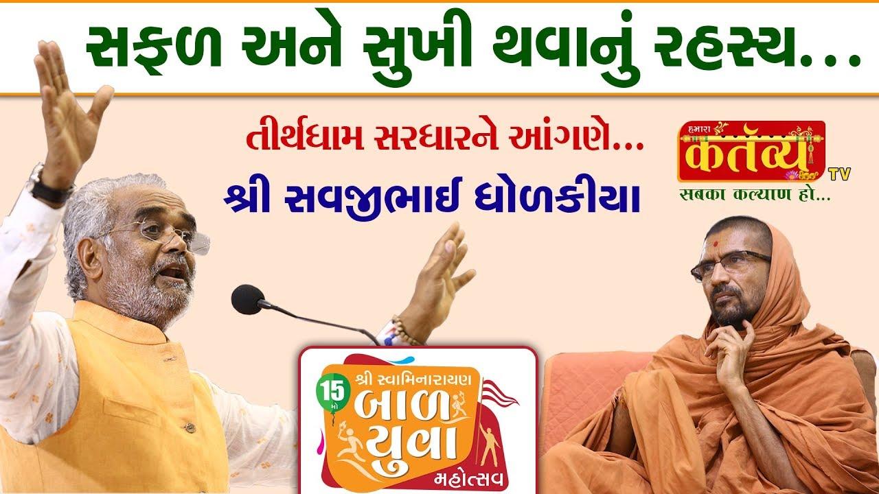 સફળ અને સુખી થવાનું રહસ્ય…|| શ્રી સવજીભાઈ ધોળકીયા || 15th Bal Yuva Mahotsav || Sardhar