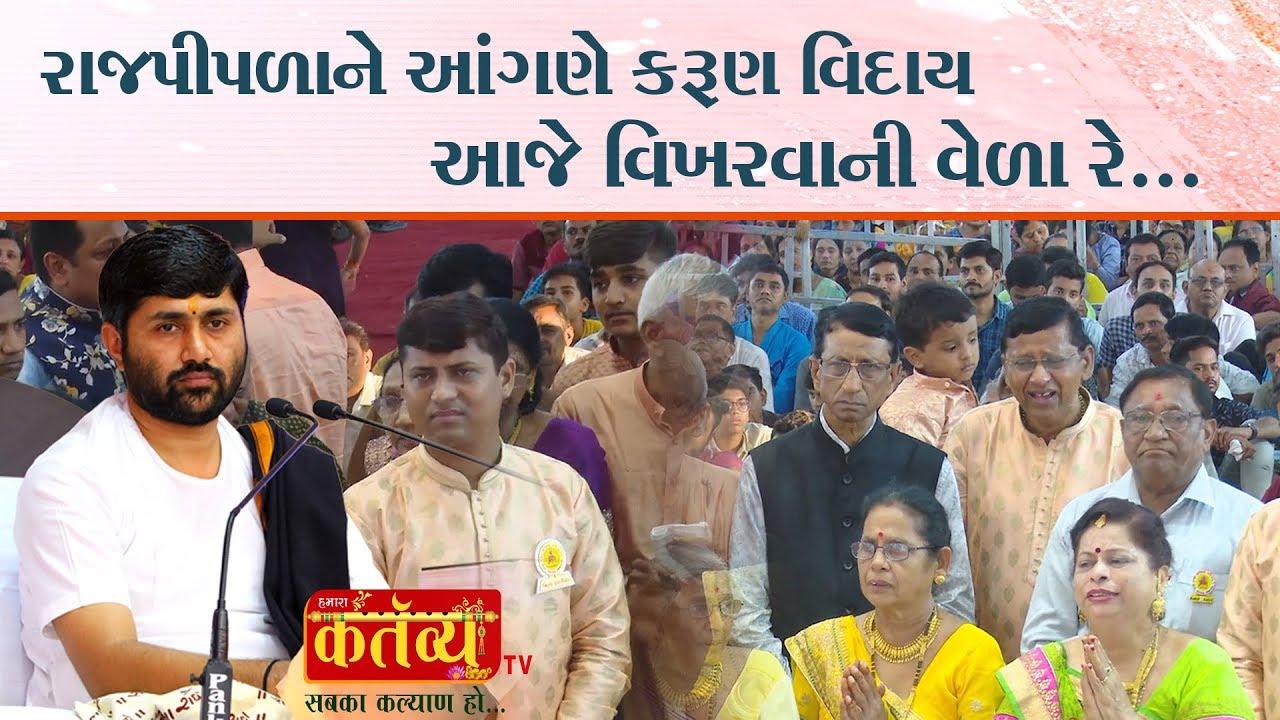 રાજપીપળા ને આંગણે કરુણ વિદાય || આજે વિખરવાની વેળા રે || Rajpipala || Narmada