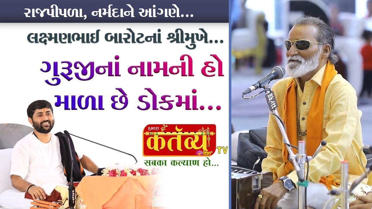 ગુરુજીના નામની હો માળા છે ડોકમાં …|| Lakshmanbhai Barot || Rajpipala || Bharuch