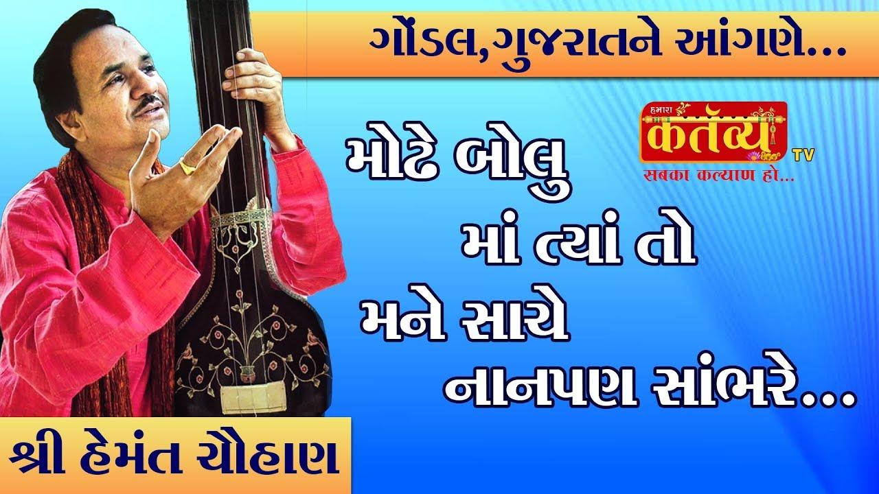 મોઢે બોલું માં ત્યાં તો મને…|| Shradhhanjali-Bhajan Sandhya || Hemant Chauhan || Gondal, Gujarat