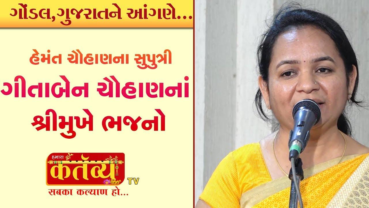 હેમંત ચૌહાણના સુપુત્રી ગીતાબેન ચૌહાણના શ્રીમુખે ભજનો || Gondal || Gujarat