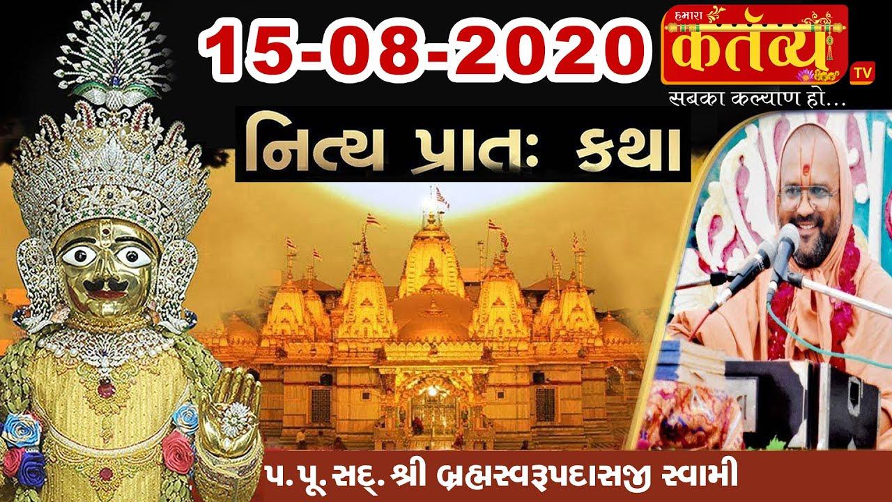 Nitya Prath katha || || Brahmaswarupdasji swami || Vadtal,Gujarat