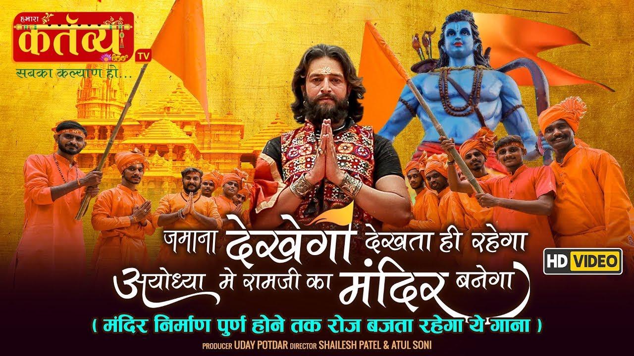 श्रीराम के भक्तो को समर्पित | जमाना देखेगा देखता ही रहेगा | New Ram Mandir Song 2020 || Bhoomi Pujan