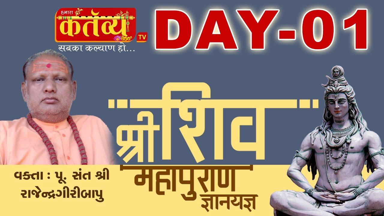 Shri Shiv Mahapuran Gnanyagna || RajendraGiri Goswami || Bhavnagar || Day 01