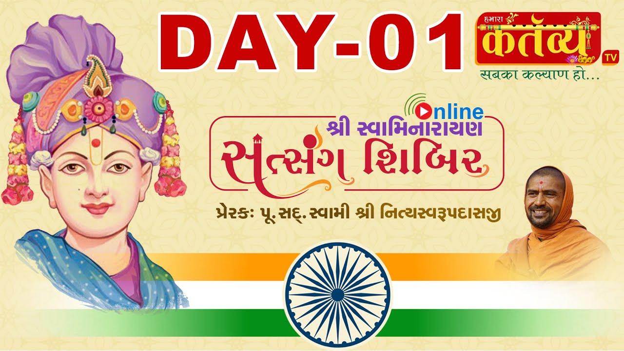 Swaminarayan Satsang Shibir || Pu.Nityaswarupdasji Swami || Day 01