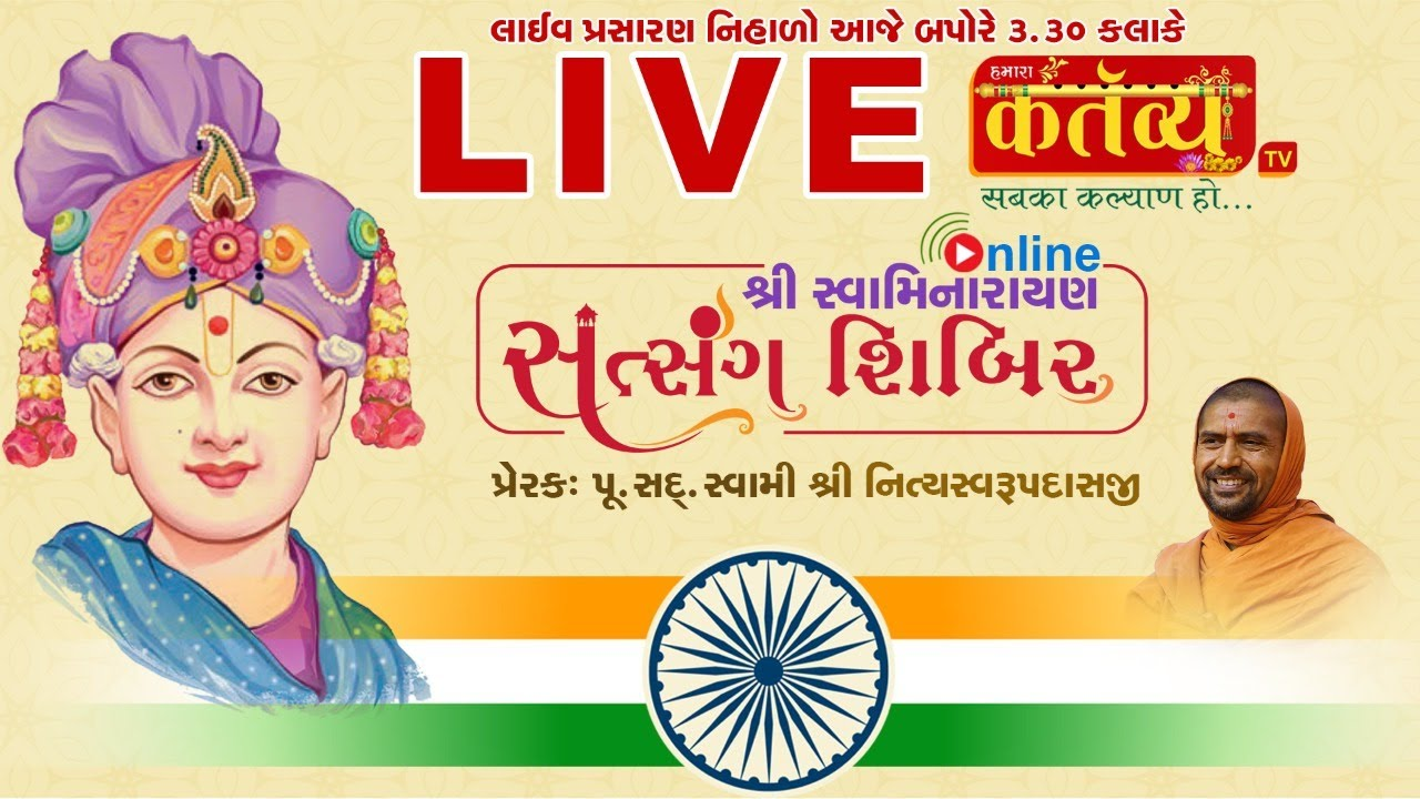LIVE || Swaminarayan Satsang Shibir || Pu.Nityaswarupdasji Swami || Day 03 || Session-2