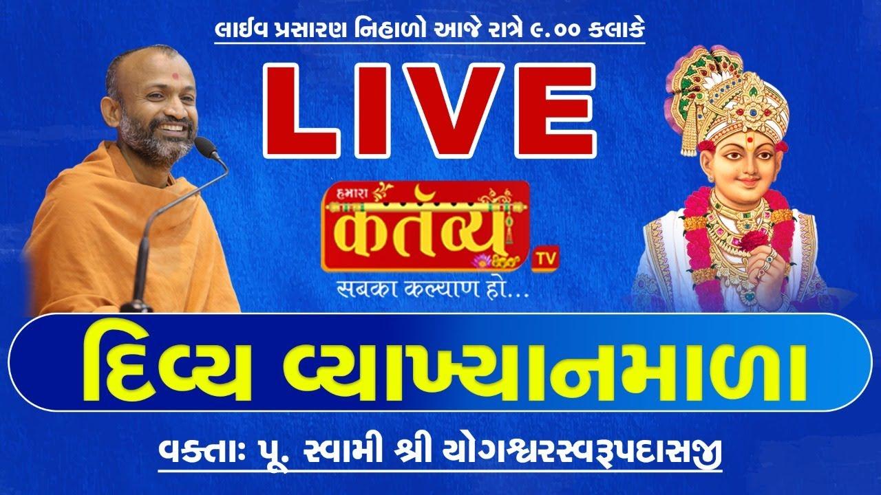 LIVE || Divya Vyakhyanmala || Pu.YogeshwarSwami || Sardhar,Rajkot