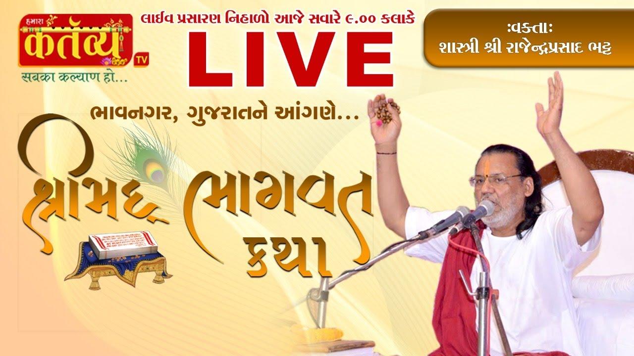 LIVE || Shrimad Bhagvat Katha || Rajendraprasad Bhatt || Bhavnagar || Day 05