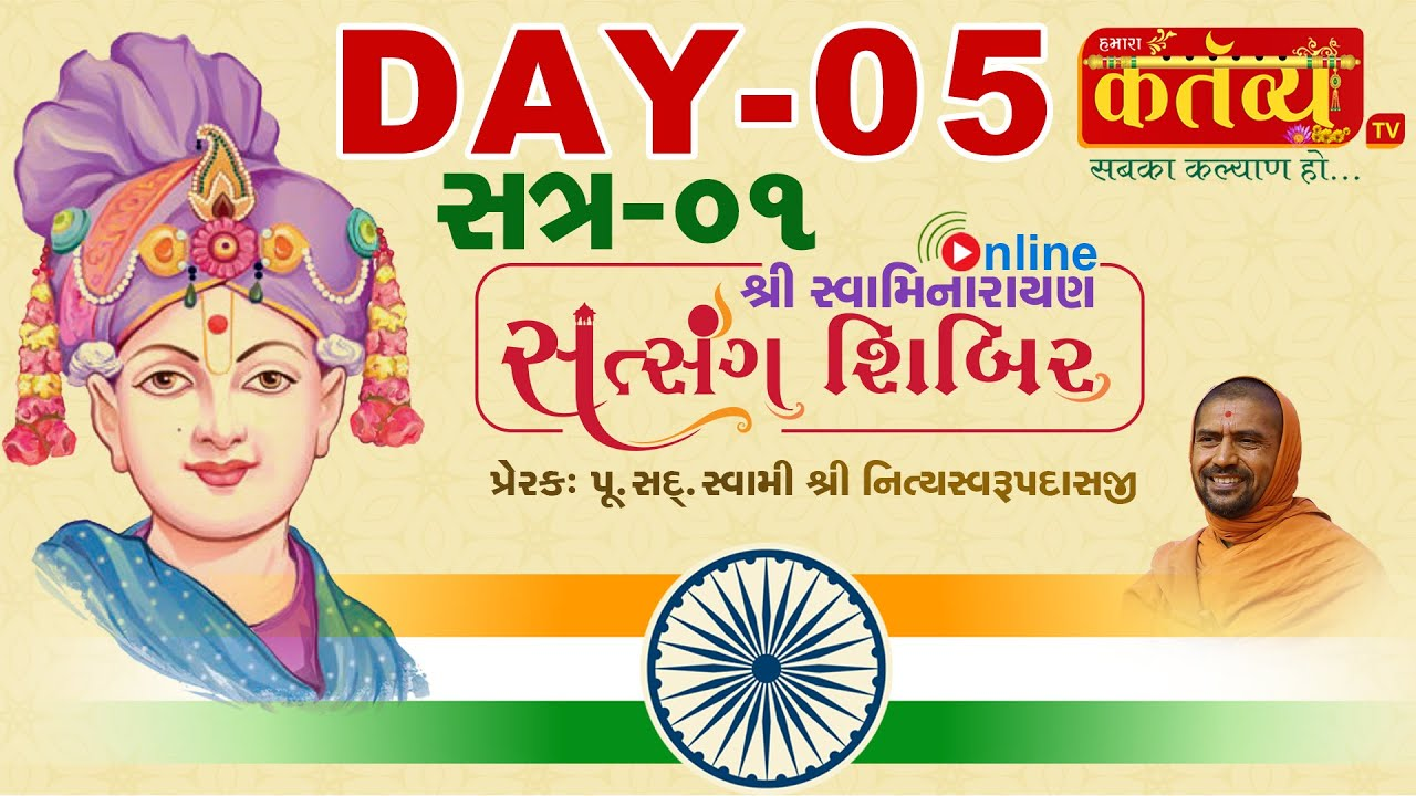Swaminarayan Satsang Shibir || Pu.Nityaswarupdasji Swami || Day 05 || Session-1