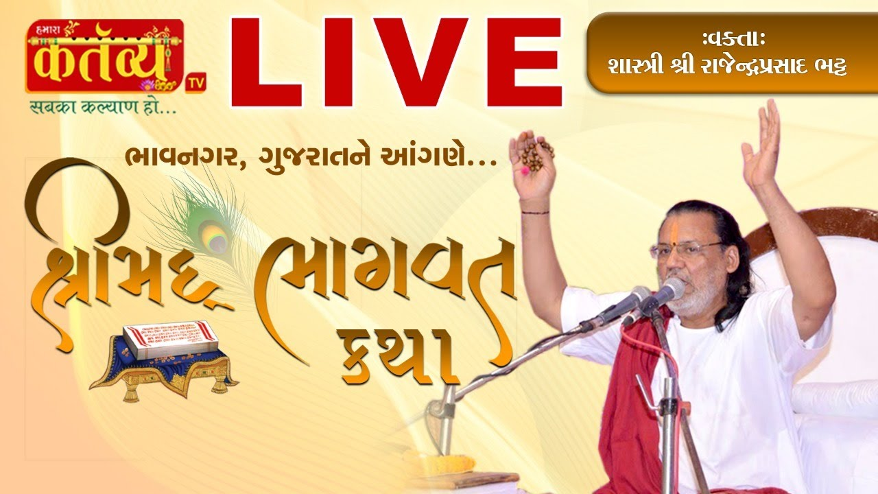 LIVE || Shrimad Bhagvat Katha || Rajendraprasad Bhatt || Bhavnagar || Day 06