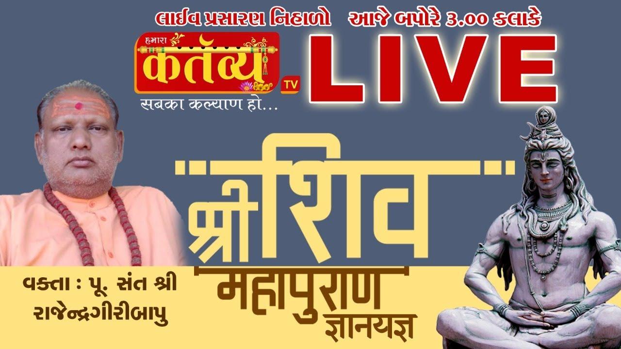 LIVE || Shri Shiv Mahapuran Gnanyagna || RajendraGiri Goswami || Bhavnagar || Day 03