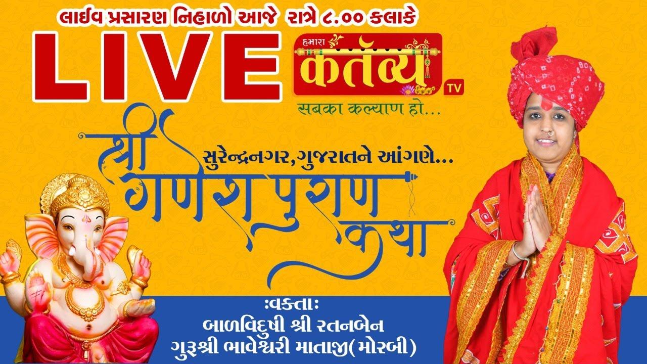 LIVE || Shri GaneshPuran Katha || Balvidushi Ratanben || Surendranagar || Day-02
