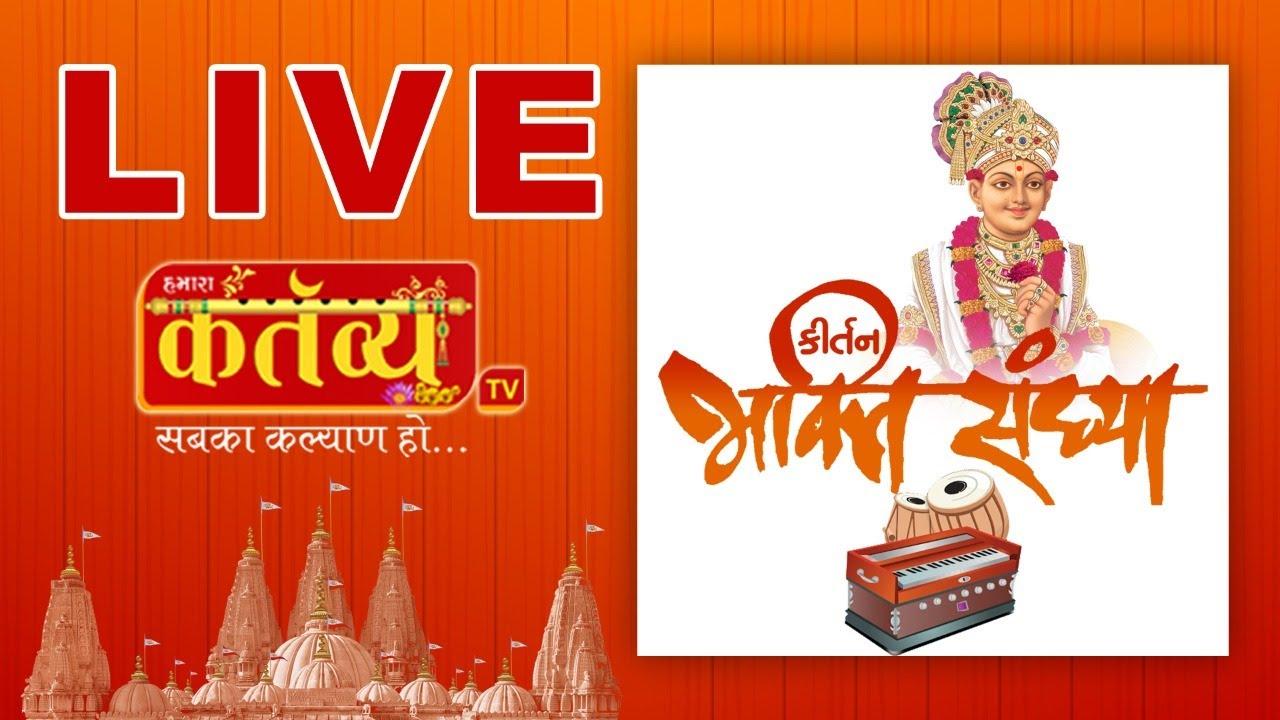 LIVE|| Kirtan-Bhakti Sandhya|| Swaminarayan Satsang Shibir || Pu.Nityaswarupdasji Swami |