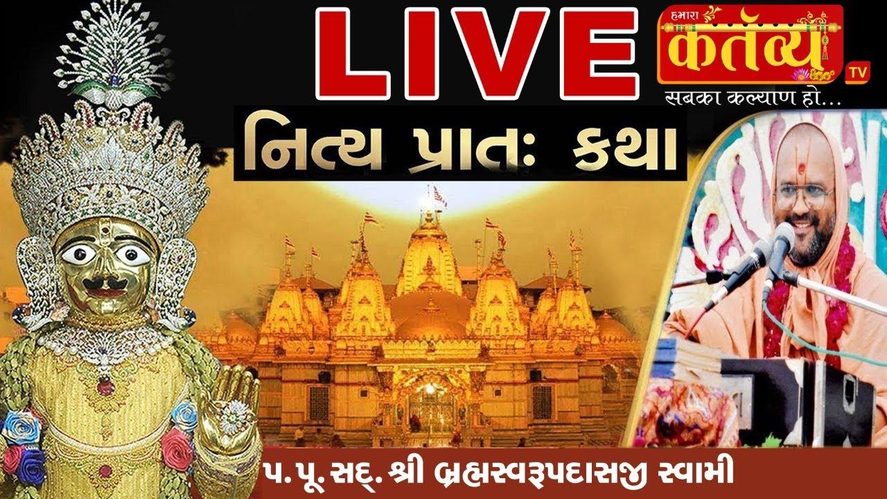 LIVE  || Nitya Prath katha || || Brahmaswarupdasji swami || Vadtal,Gujarat