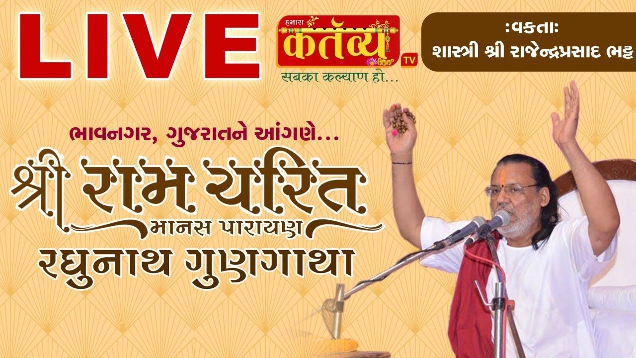 LIVE || Shree Ram Charit Manas Parayan || Rajendraprasad Bhatt || Bhavnagar || Day 08