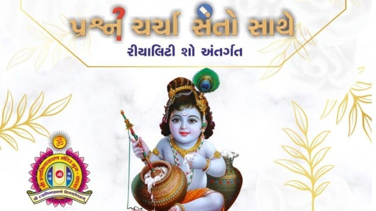 LIVE || Janmashtami Utsav || Aksharmuni Swami || Mumbai